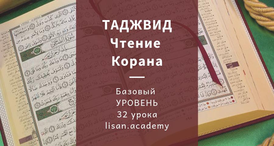 Таджвид. Чтение Корана